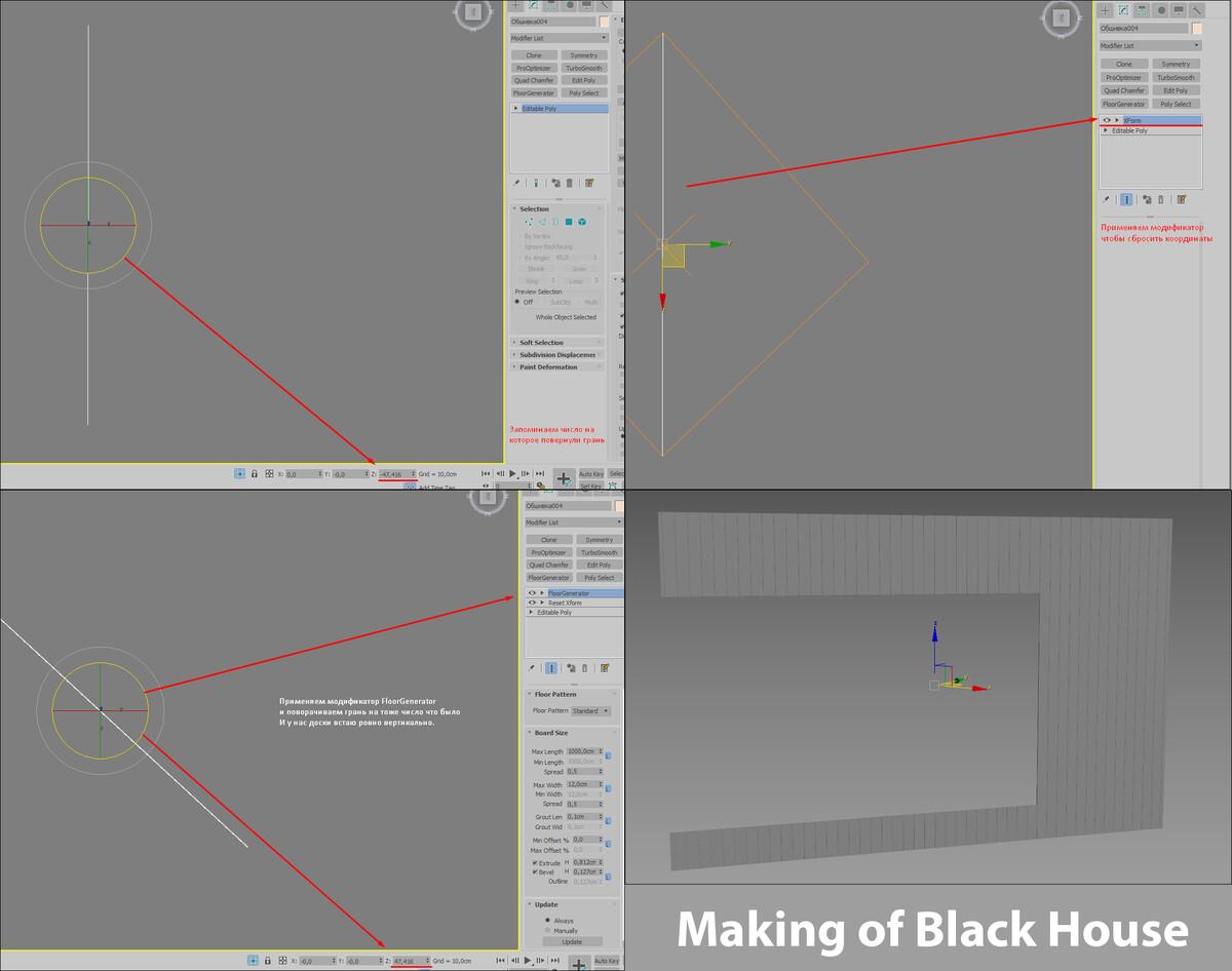 Процесс создание досок.jpg