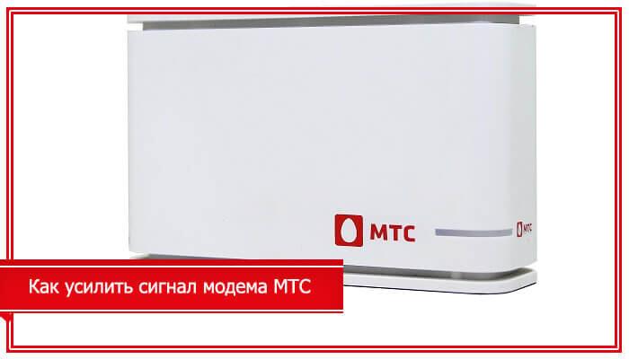 usilitel-signala-sotovoy-svyazi-mts.jpg