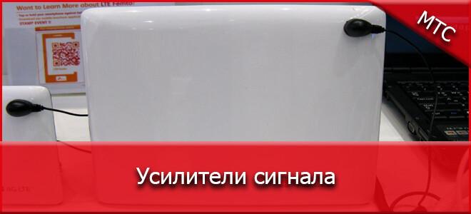 usilitel-signala.jpg