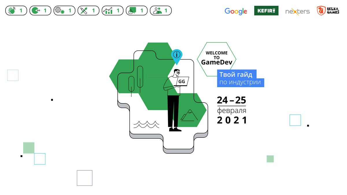welcome_to_gamedev_1280х720 (2).jpg