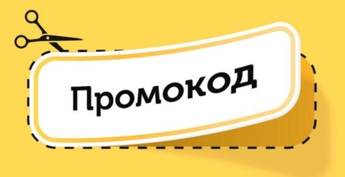promokod-obzor-1[1].jpg