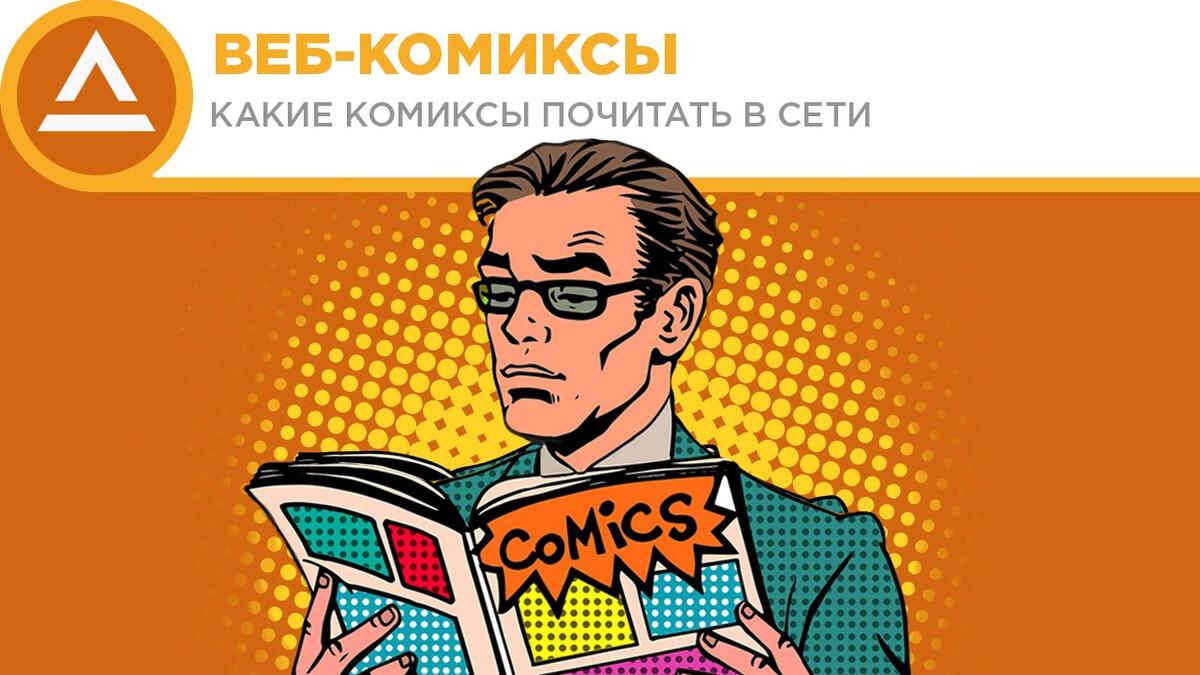 комикс.jpg