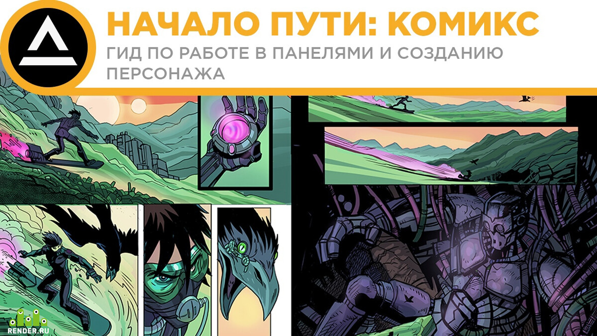 комикс_нач пути.jpg