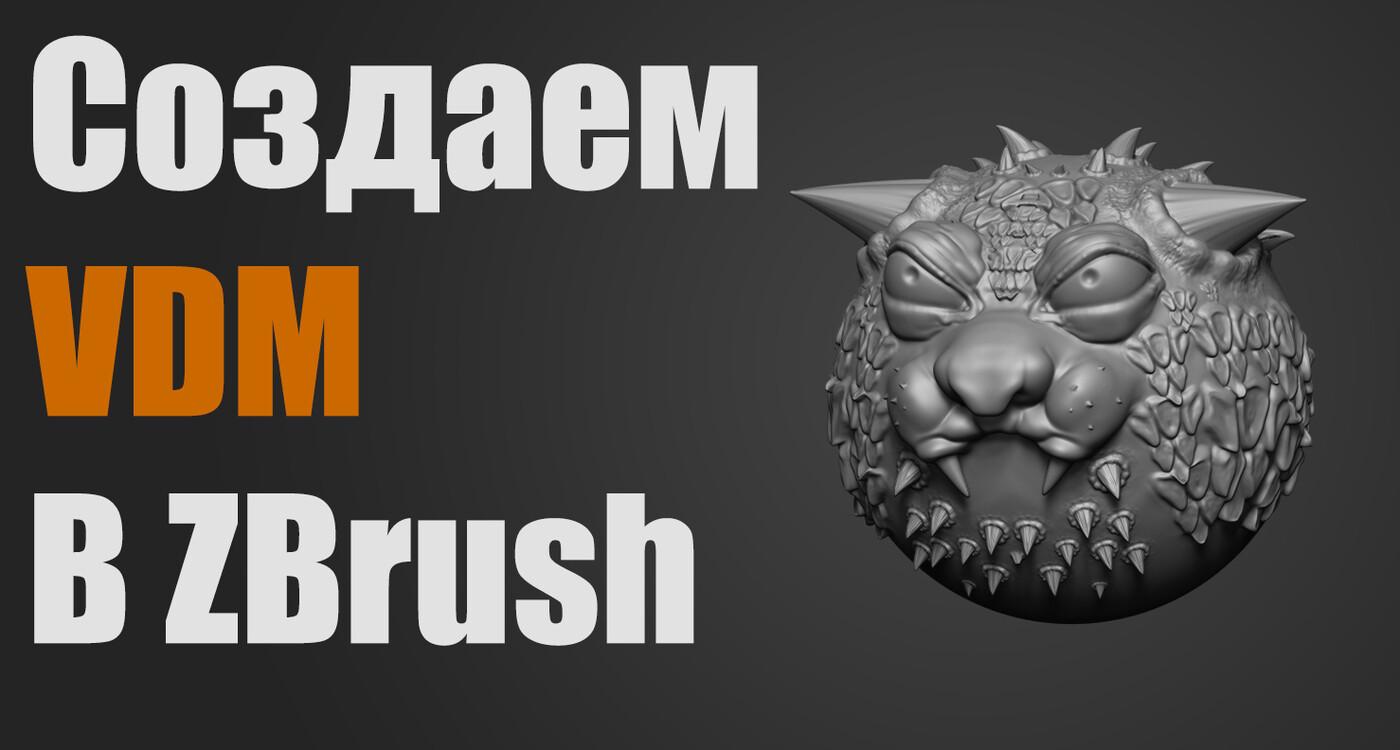 ZBRush_VDM.jpg