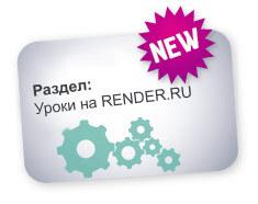 Render.ru Tutorials
