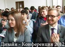 DesignConference2012