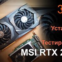 Установка  Обзор  Тестирование  MSI RTX 2070 GAMING